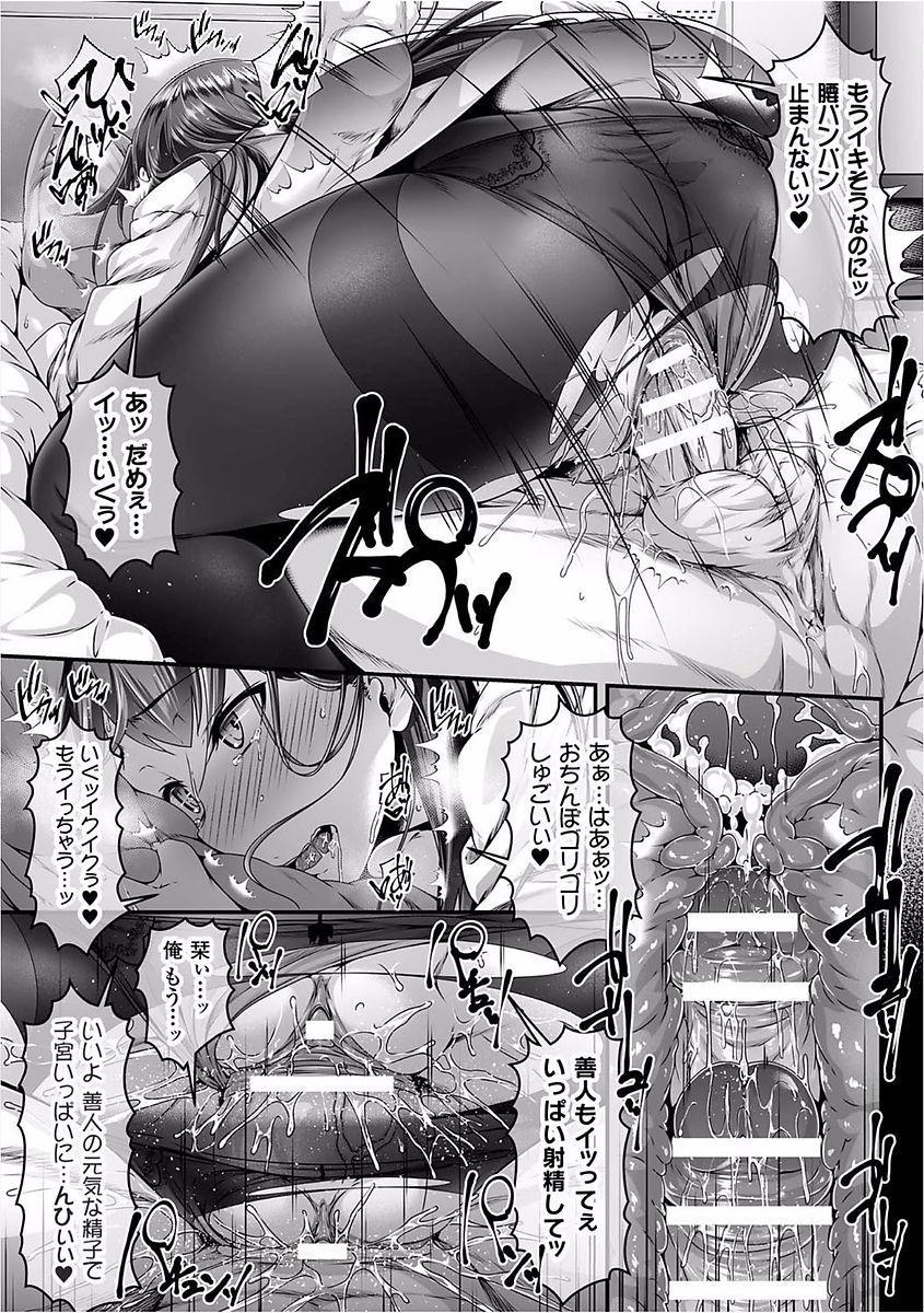 2D Comic Magazine Josei Joui no Gyakutane Press de Zettai Nakadashi! Vol. 1 19