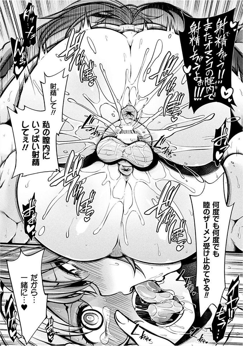 2D Comic Magazine Josei Joui no Gyakutane Press de Zettai Nakadashi! Vol. 1 39