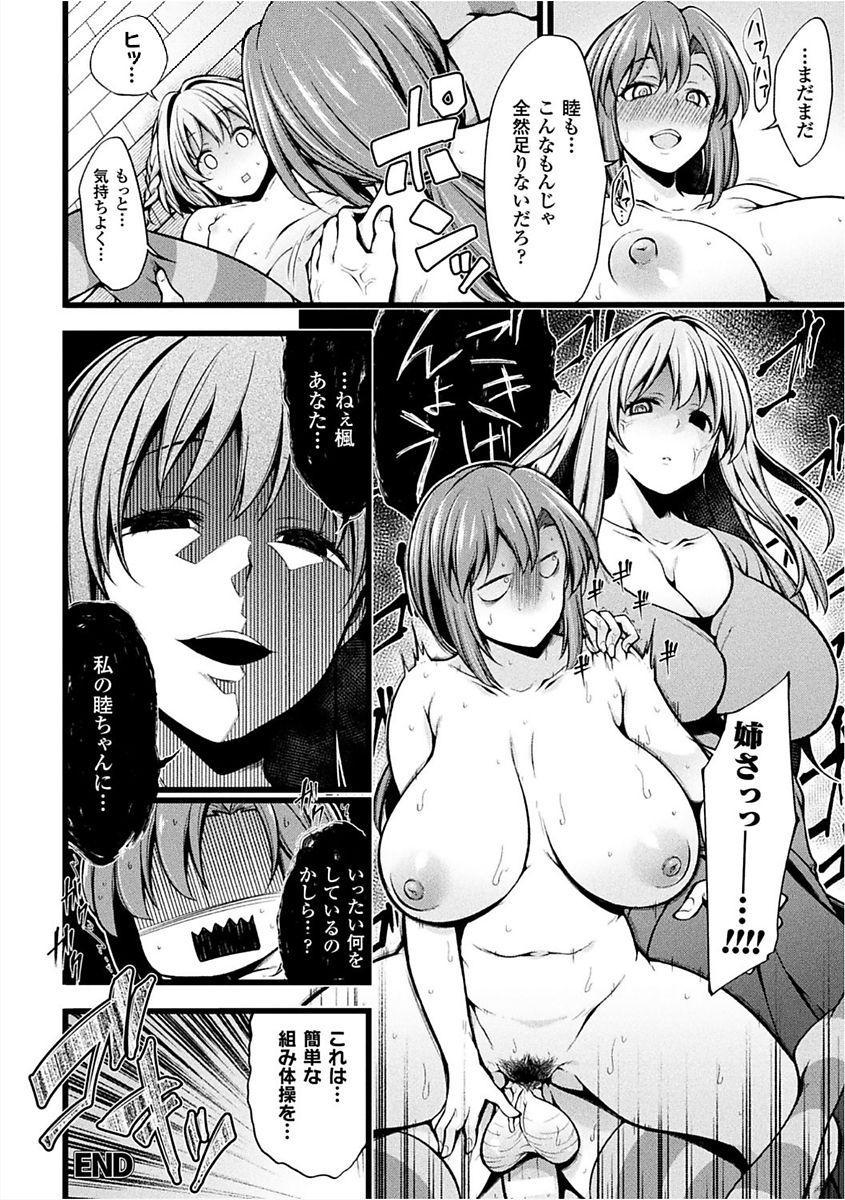 2D Comic Magazine Josei Joui no Gyakutane Press de Zettai Nakadashi! Vol. 1 41