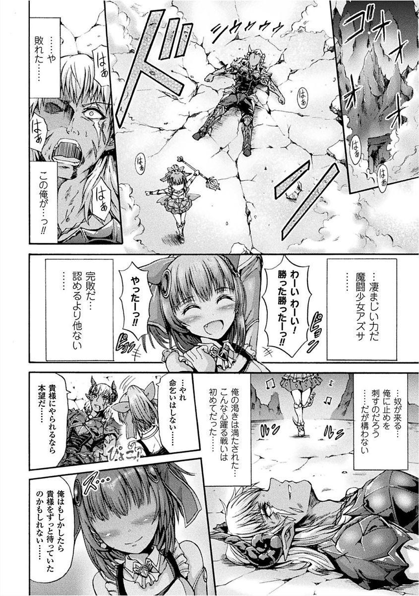 2D Comic Magazine Josei Joui no Gyakutane Press de Zettai Nakadashi! Vol. 1 45