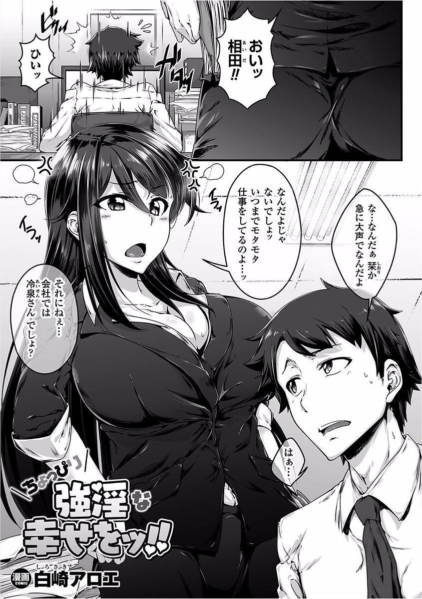 2D Comic Magazine Josei Joui no Gyakutane Press de Zettai Nakadashi! Vol. 1 4