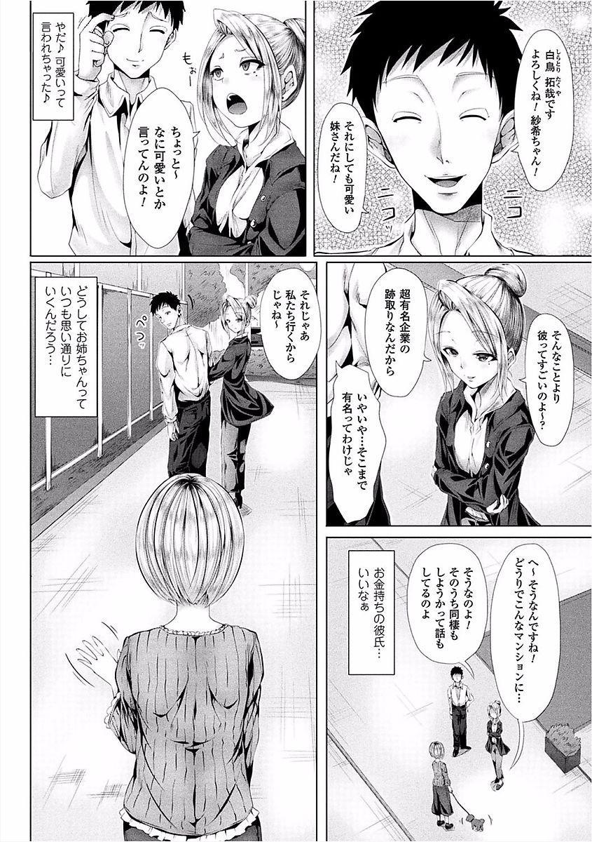 2D Comic Magazine Josei Joui no Gyakutane Press de Zettai Nakadashi! Vol. 1 65