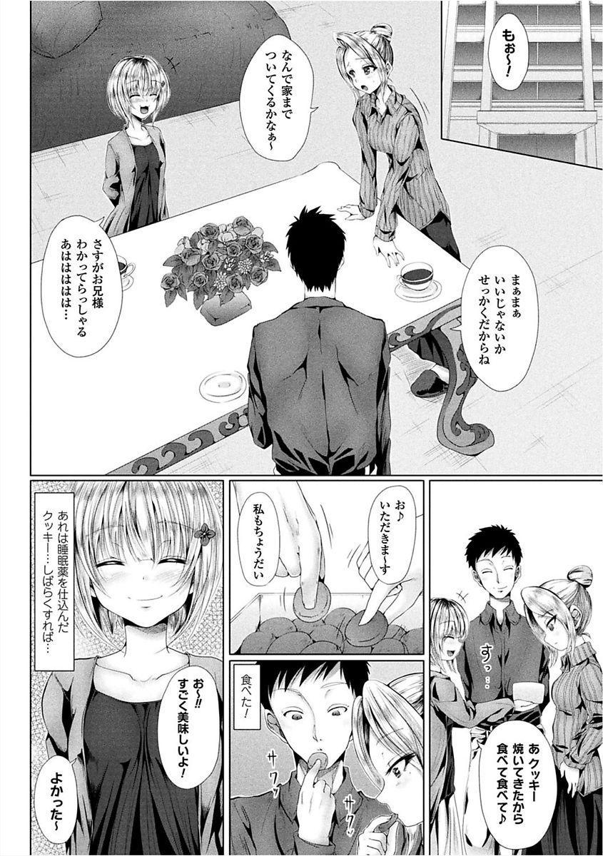 2D Comic Magazine Josei Joui no Gyakutane Press de Zettai Nakadashi! Vol. 1 67