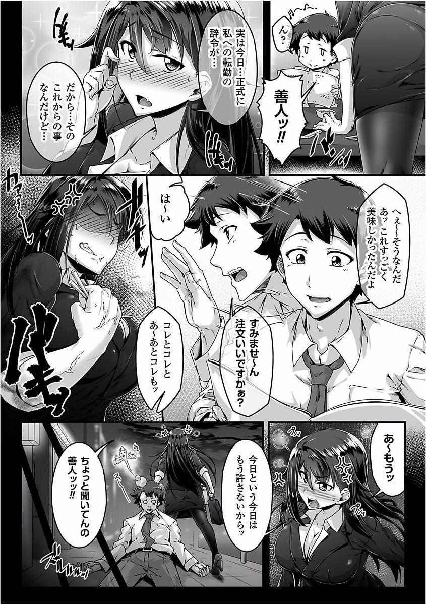 2D Comic Magazine Josei Joui no Gyakutane Press de Zettai Nakadashi! Vol. 1 7