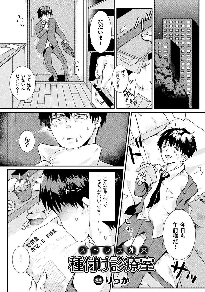 2D Comic Magazine Josei Joui no Gyakutane Press de Zettai Nakadashi! Vol. 1 80