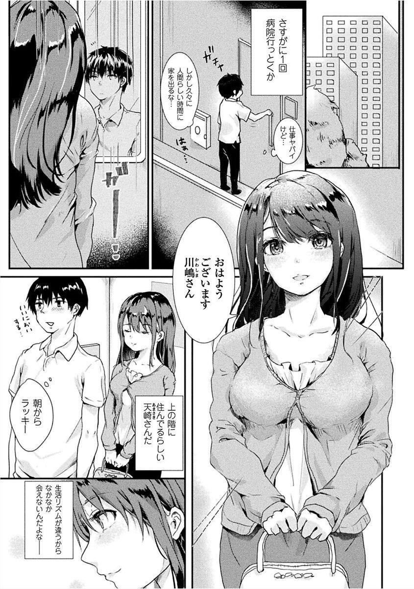 2D Comic Magazine Josei Joui no Gyakutane Press de Zettai Nakadashi! Vol. 1 81