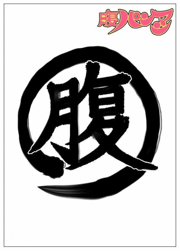 Kako-saku hara 2 kōhen 1