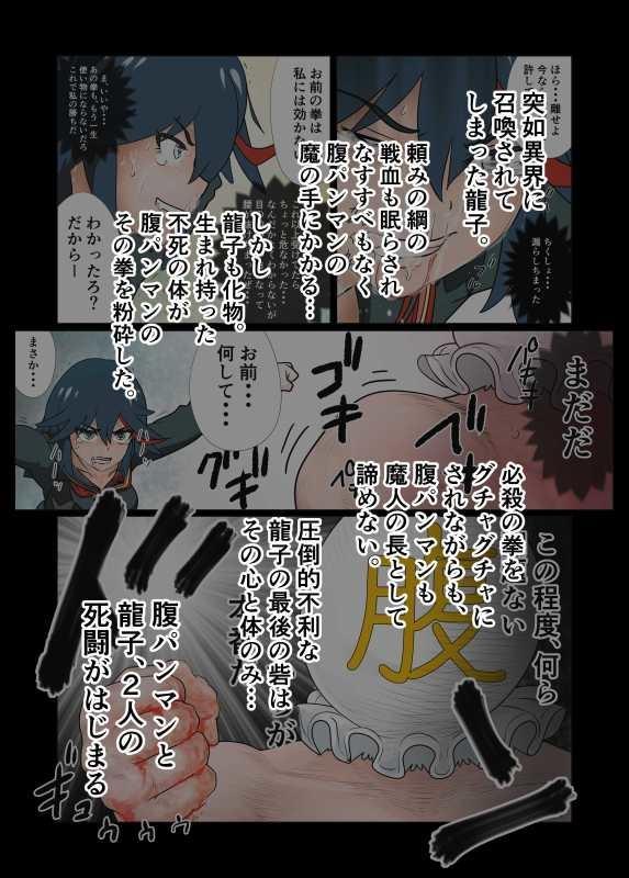 Kako-saku hara 2 kōhen 2