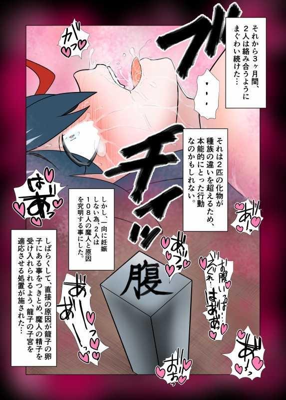 Kako-saku hara 2 kōhen 50