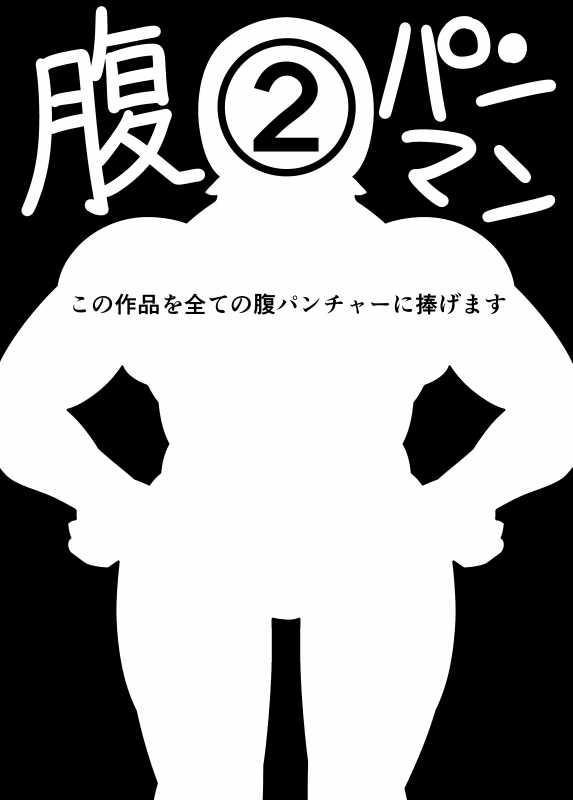 Kako-saku hara 2 kōhen 61