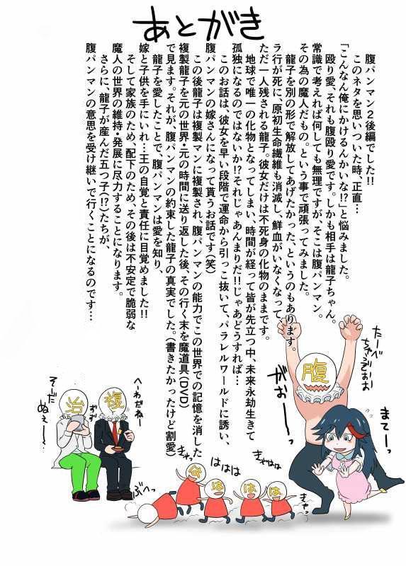 Kako-saku hara 2 kōhen 63