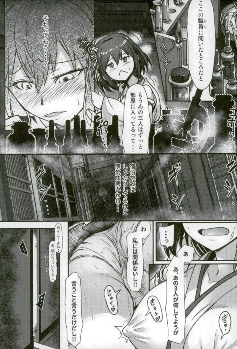 Futanari Shigure Fusou no Bouryaku Daiichi Sakusen 13