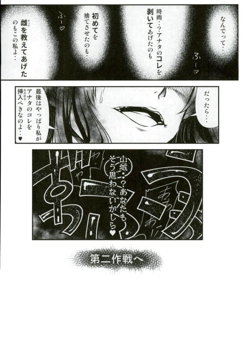 Futanari Shigure Fusou no Bouryaku Daiichi Sakusen 20