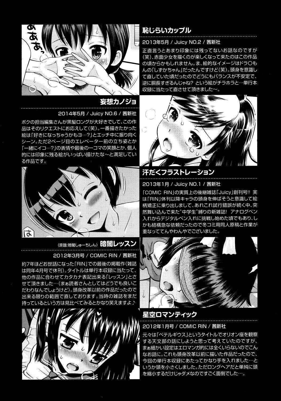 Shounen x Shoujo 221