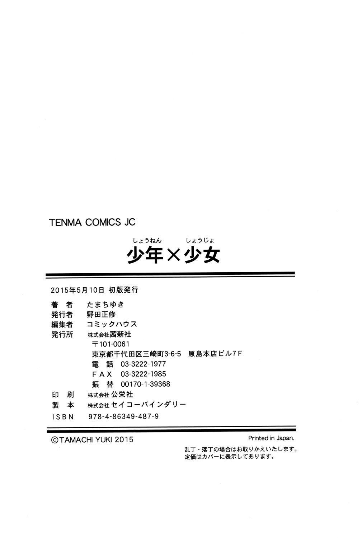 Shounen x Shoujo 222