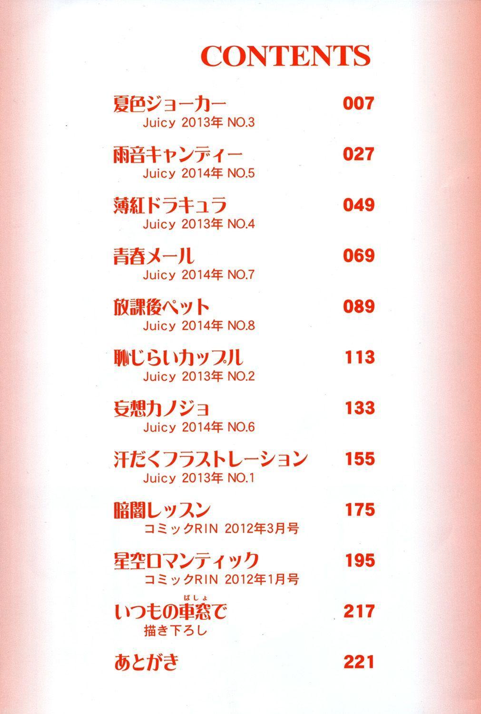 Shounen x Shoujo 4