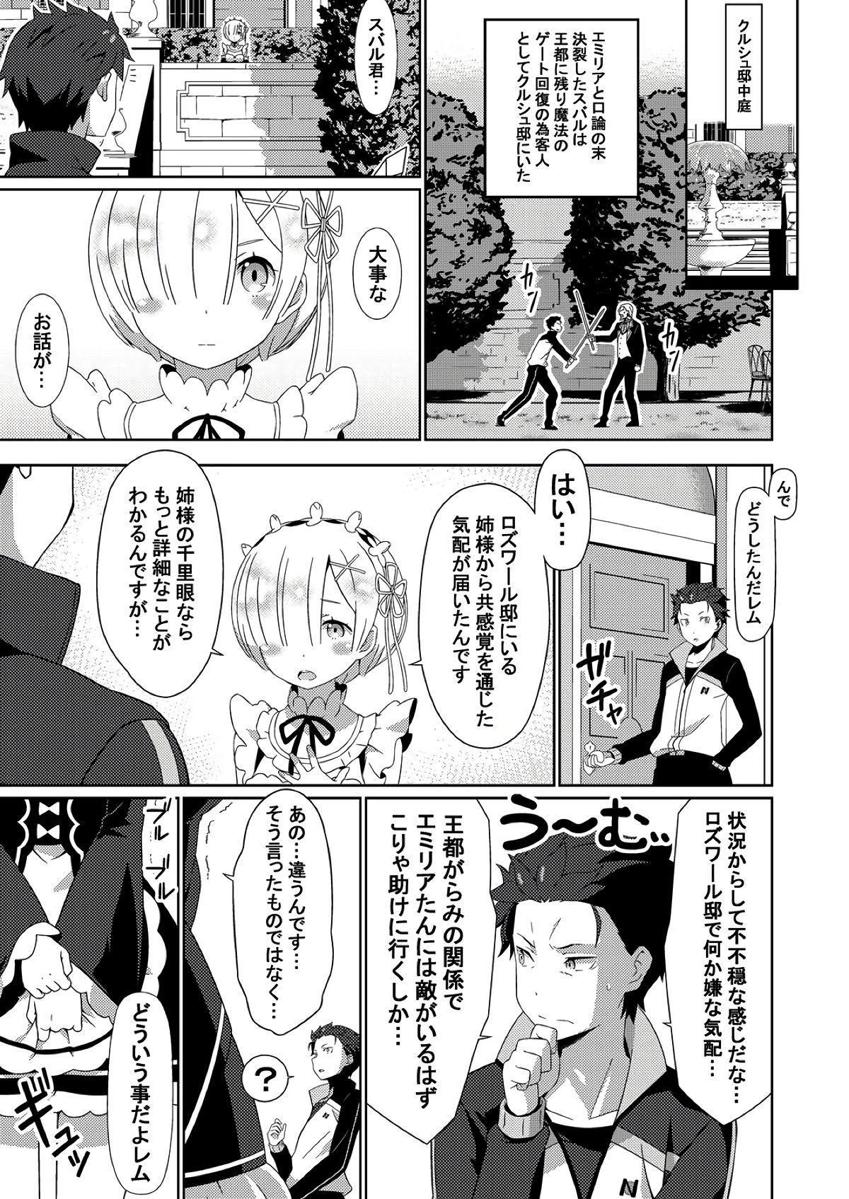 Re:Ero kara Hajimeru Seikoui Seikatsu 11