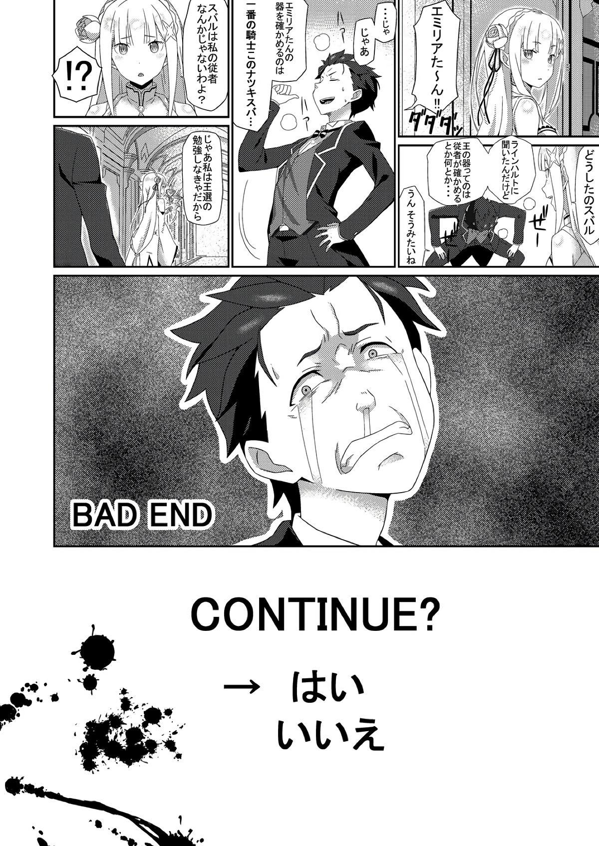 Re:Ero kara Hajimeru Seikoui Seikatsu 22