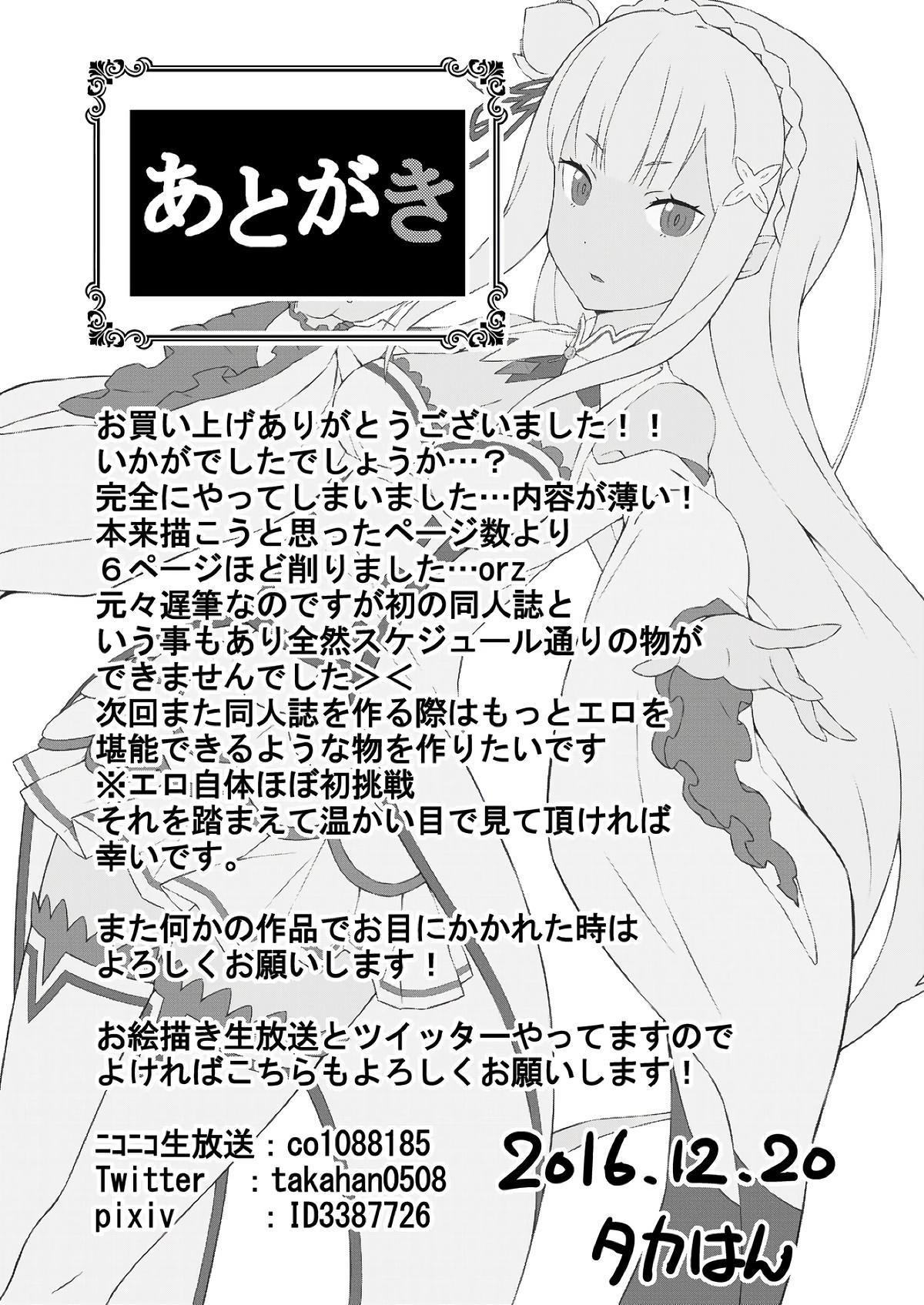 Re:Ero kara Hajimeru Seikoui Seikatsu 23