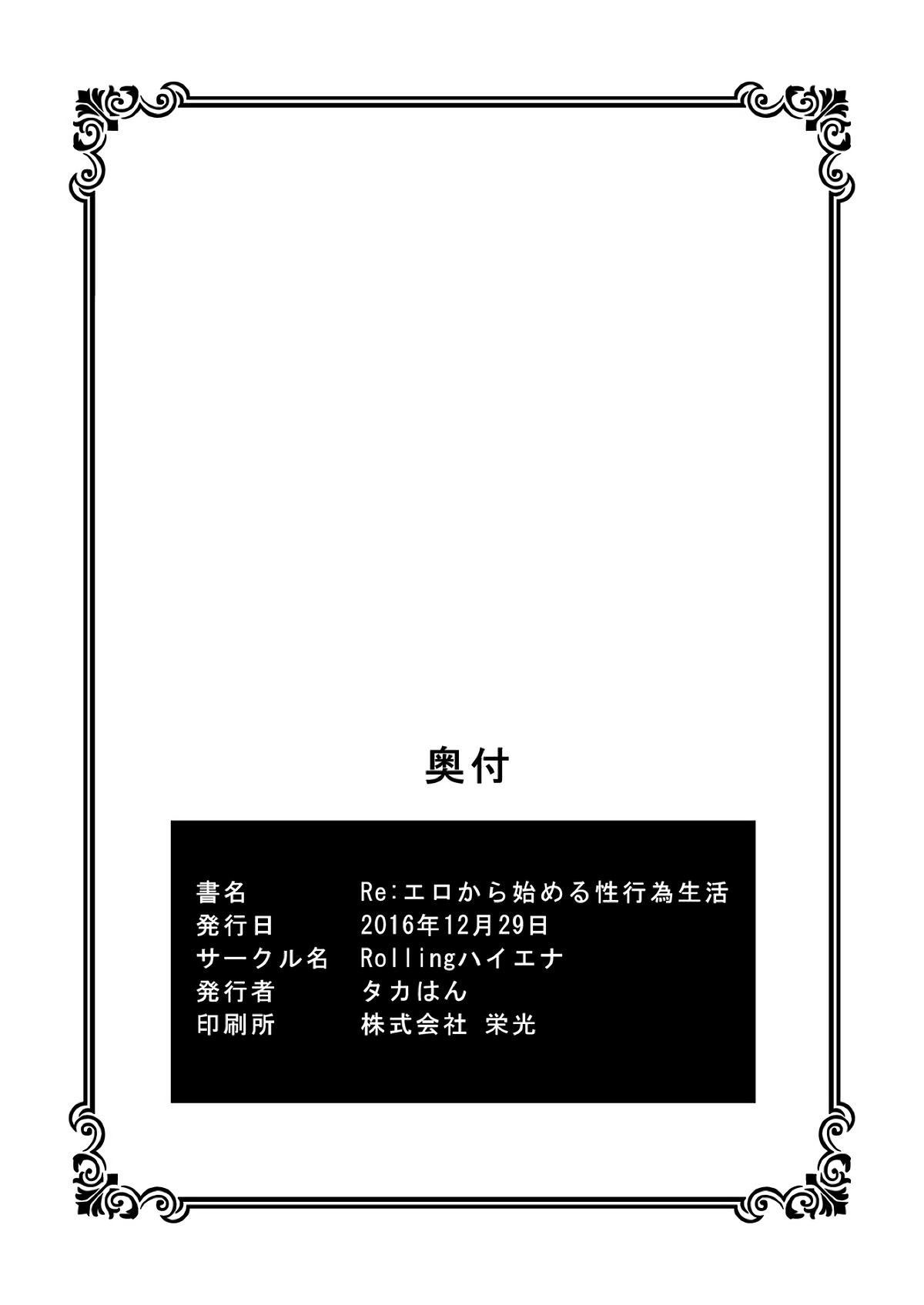 Re:Ero kara Hajimeru Seikoui Seikatsu 24