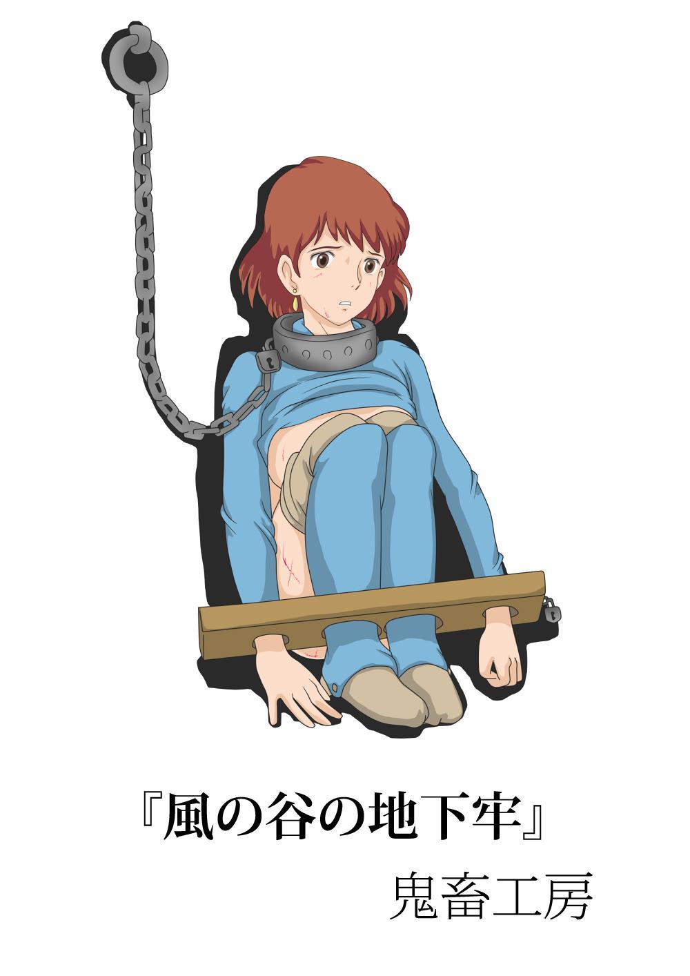 Kaze no Tani no Chikarou 0