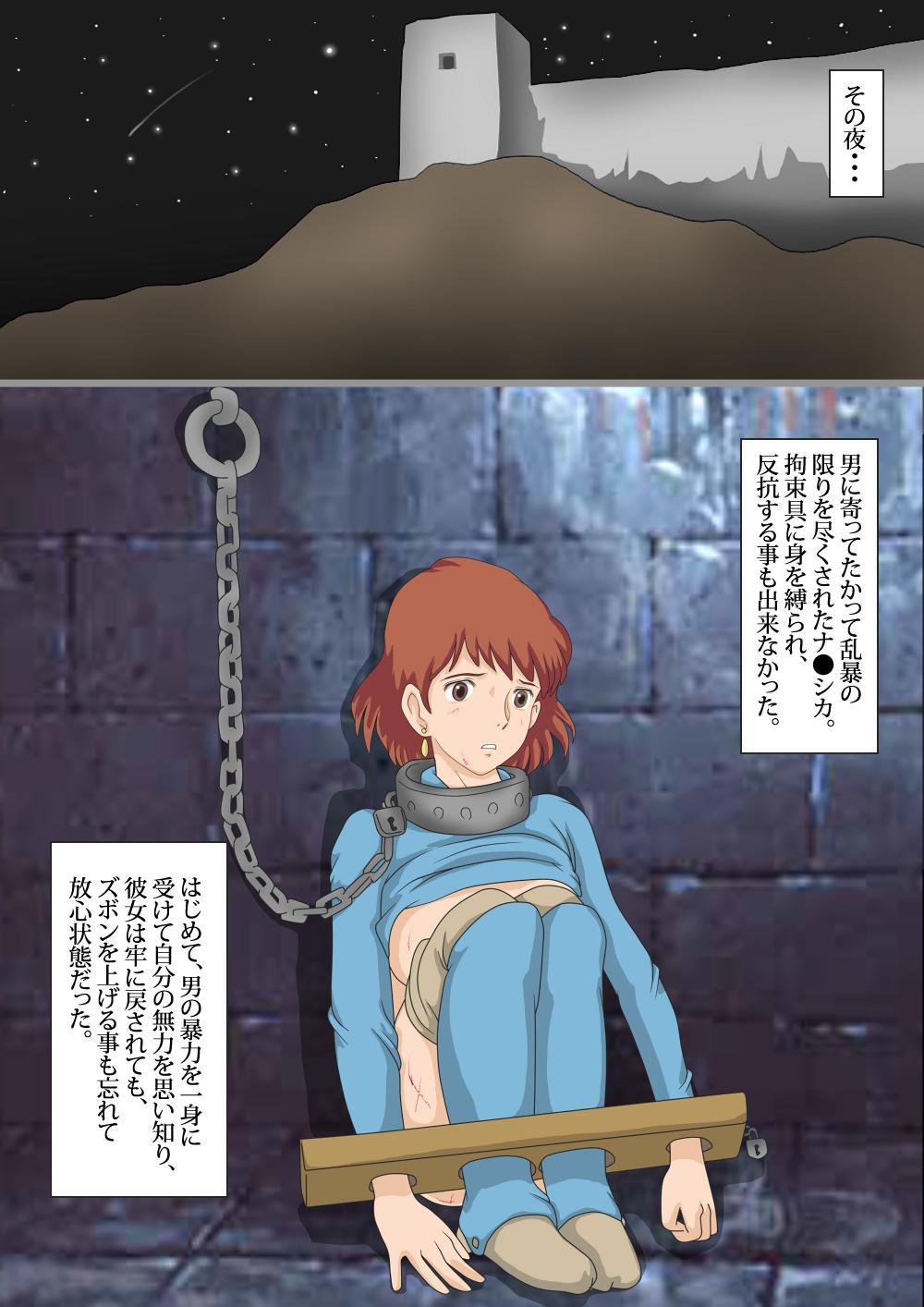Kaze no Tani no Chikarou 15
