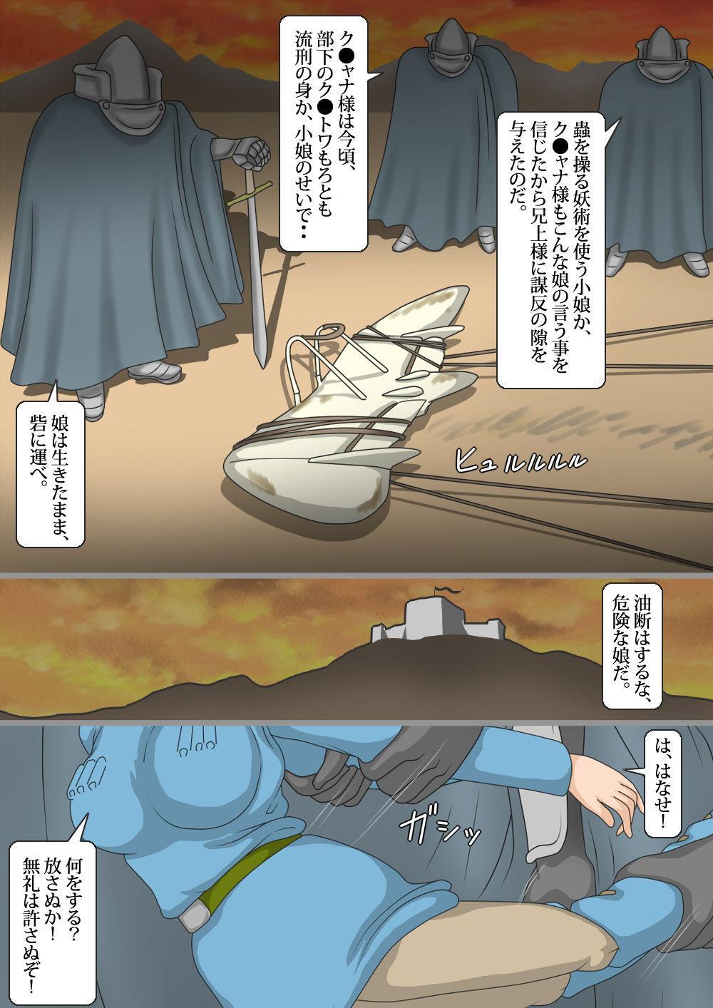 Kaze no Tani no Chikarou 1