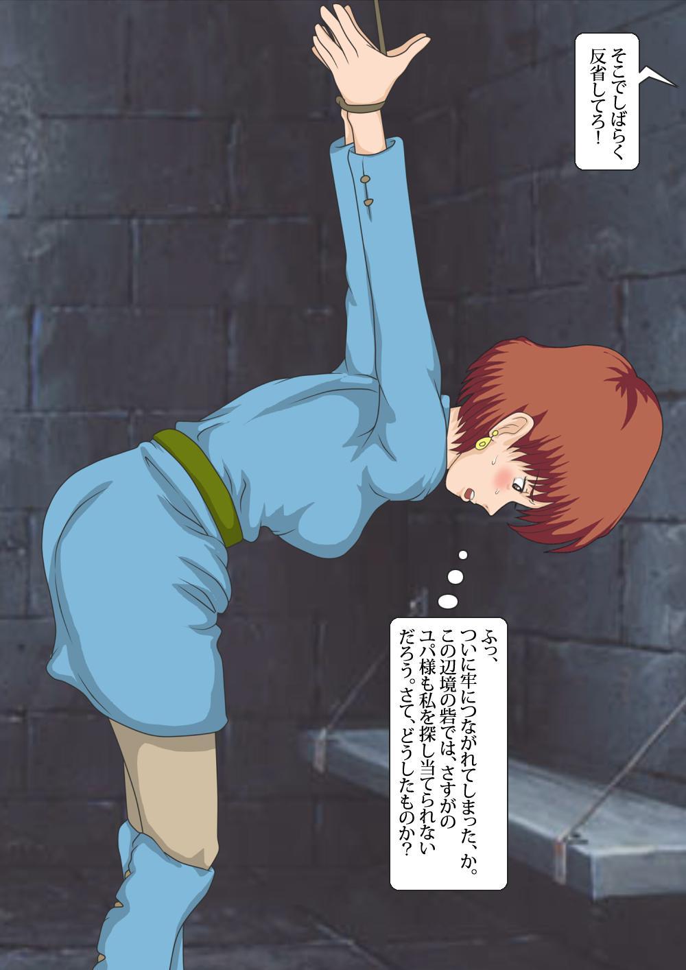 Kaze no Tani no Chikarou 3