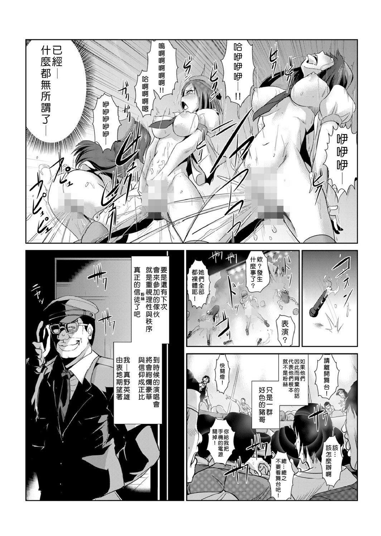 [Aozakana] Seisai Jikan ~Namaiki na JK, JD, Hitozuma ni Kyousei Nakadashi!! 1~6 [Chinese] [Den個人漢化] 99
