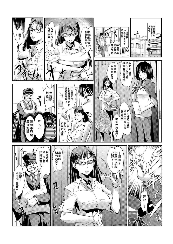 [Aozakana] Seisai Jikan ~Namaiki na JK, JD, Hitozuma ni Kyousei Nakadashi!! 1~6 [Chinese] [Den個人漢化] 102