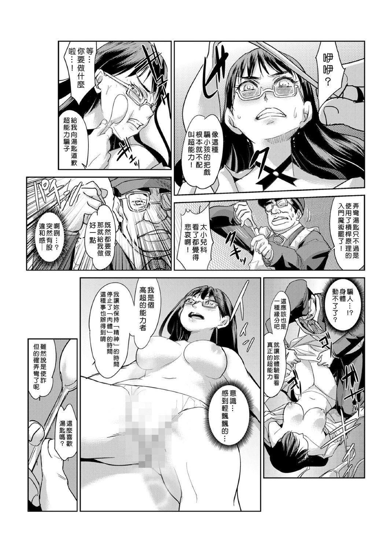 [Aozakana] Seisai Jikan ~Namaiki na JK, JD, Hitozuma ni Kyousei Nakadashi!! 1~6 [Chinese] [Den個人漢化] 104