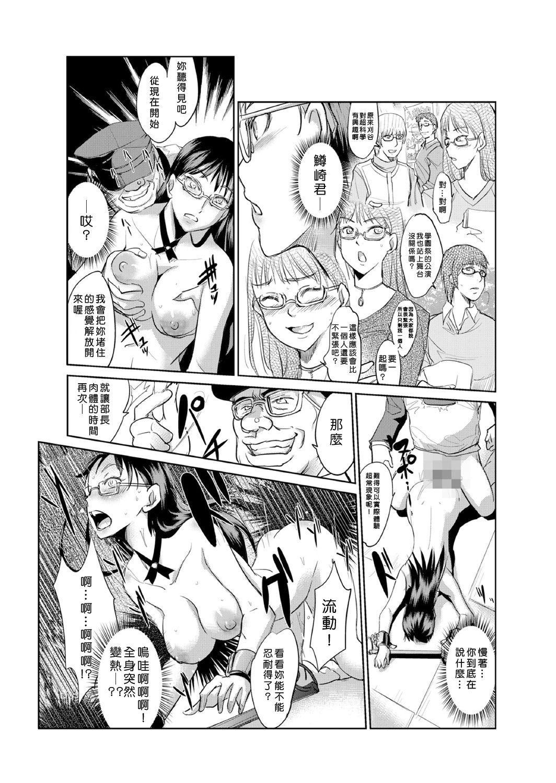 [Aozakana] Seisai Jikan ~Namaiki na JK, JD, Hitozuma ni Kyousei Nakadashi!! 1~6 [Chinese] [Den個人漢化] 112