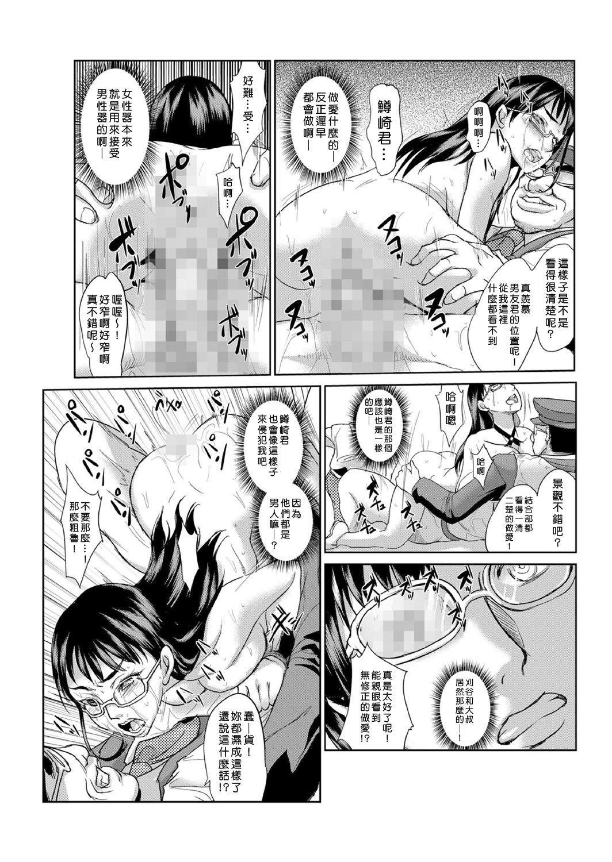 [Aozakana] Seisai Jikan ~Namaiki na JK, JD, Hitozuma ni Kyousei Nakadashi!! 1~6 [Chinese] [Den個人漢化] 118