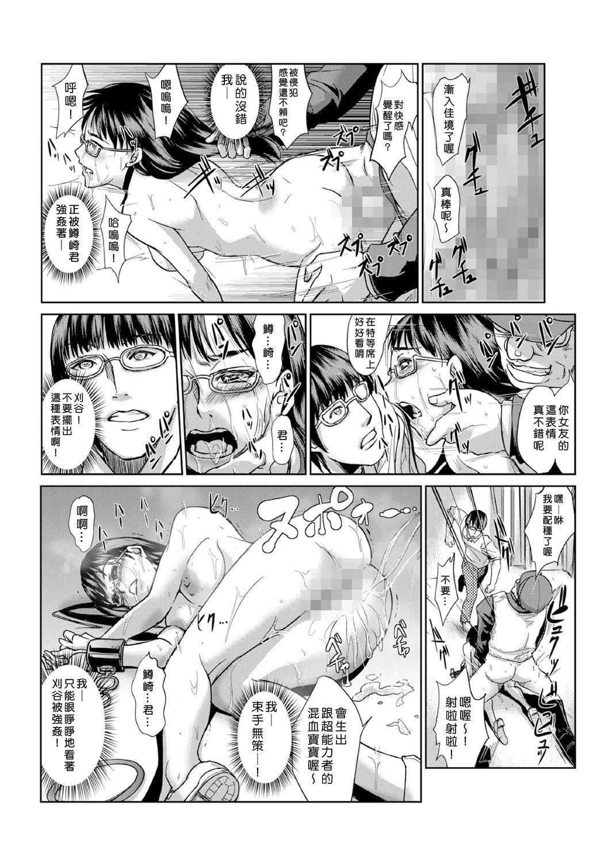 [Aozakana] Seisai Jikan ~Namaiki na JK, JD, Hitozuma ni Kyousei Nakadashi!! 1~6 [Chinese] [Den個人漢化] 119