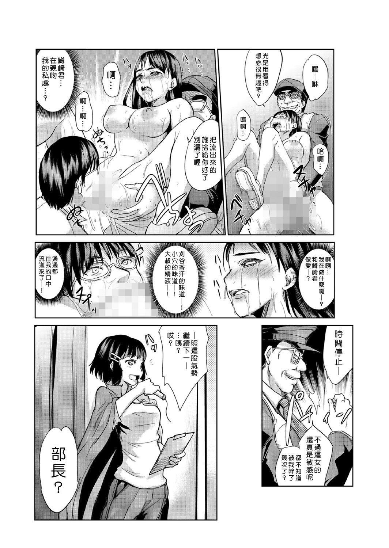 [Aozakana] Seisai Jikan ~Namaiki na JK, JD, Hitozuma ni Kyousei Nakadashi!! 1~6 [Chinese] [Den個人漢化] 122
