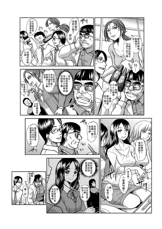 [Aozakana] Seisai Jikan ~Namaiki na JK, JD, Hitozuma ni Kyousei Nakadashi!! 1~6 [Chinese] [Den個人漢化] 127