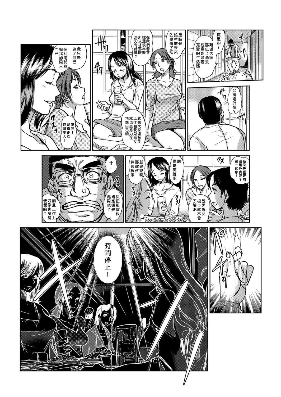 [Aozakana] Seisai Jikan ~Namaiki na JK, JD, Hitozuma ni Kyousei Nakadashi!! 1~6 [Chinese] [Den個人漢化] 128
