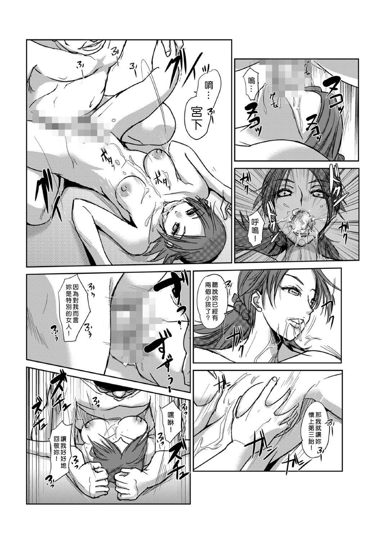 [Aozakana] Seisai Jikan ~Namaiki na JK, JD, Hitozuma ni Kyousei Nakadashi!! 1~6 [Chinese] [Den個人漢化] 132