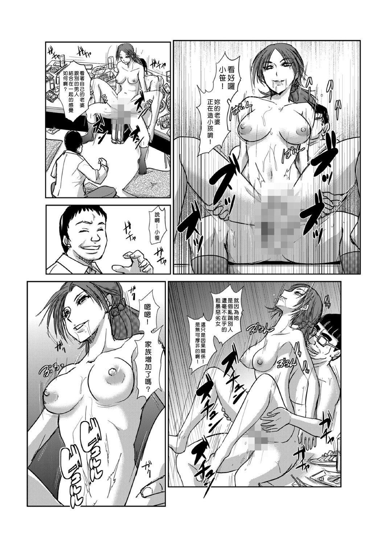 [Aozakana] Seisai Jikan ~Namaiki na JK, JD, Hitozuma ni Kyousei Nakadashi!! 1~6 [Chinese] [Den個人漢化] 134