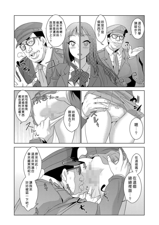 [Aozakana] Seisai Jikan ~Namaiki na JK, JD, Hitozuma ni Kyousei Nakadashi!! 1~6 [Chinese] [Den個人漢化] 13