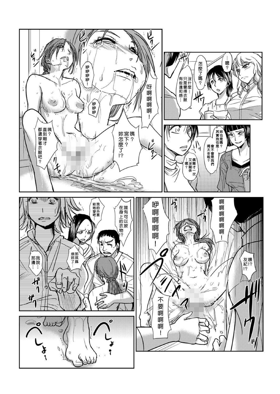 [Aozakana] Seisai Jikan ~Namaiki na JK, JD, Hitozuma ni Kyousei Nakadashi!! 1~6 [Chinese] [Den個人漢化] 148