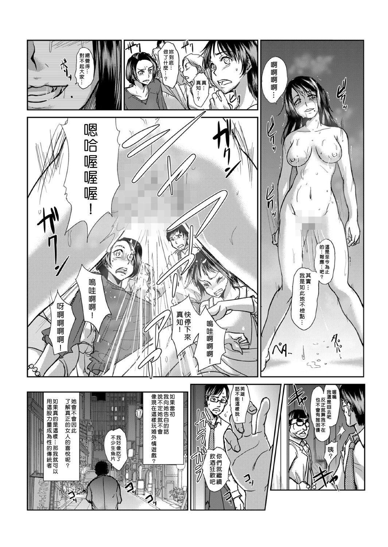[Aozakana] Seisai Jikan ~Namaiki na JK, JD, Hitozuma ni Kyousei Nakadashi!! 1~6 [Chinese] [Den個人漢化] 149