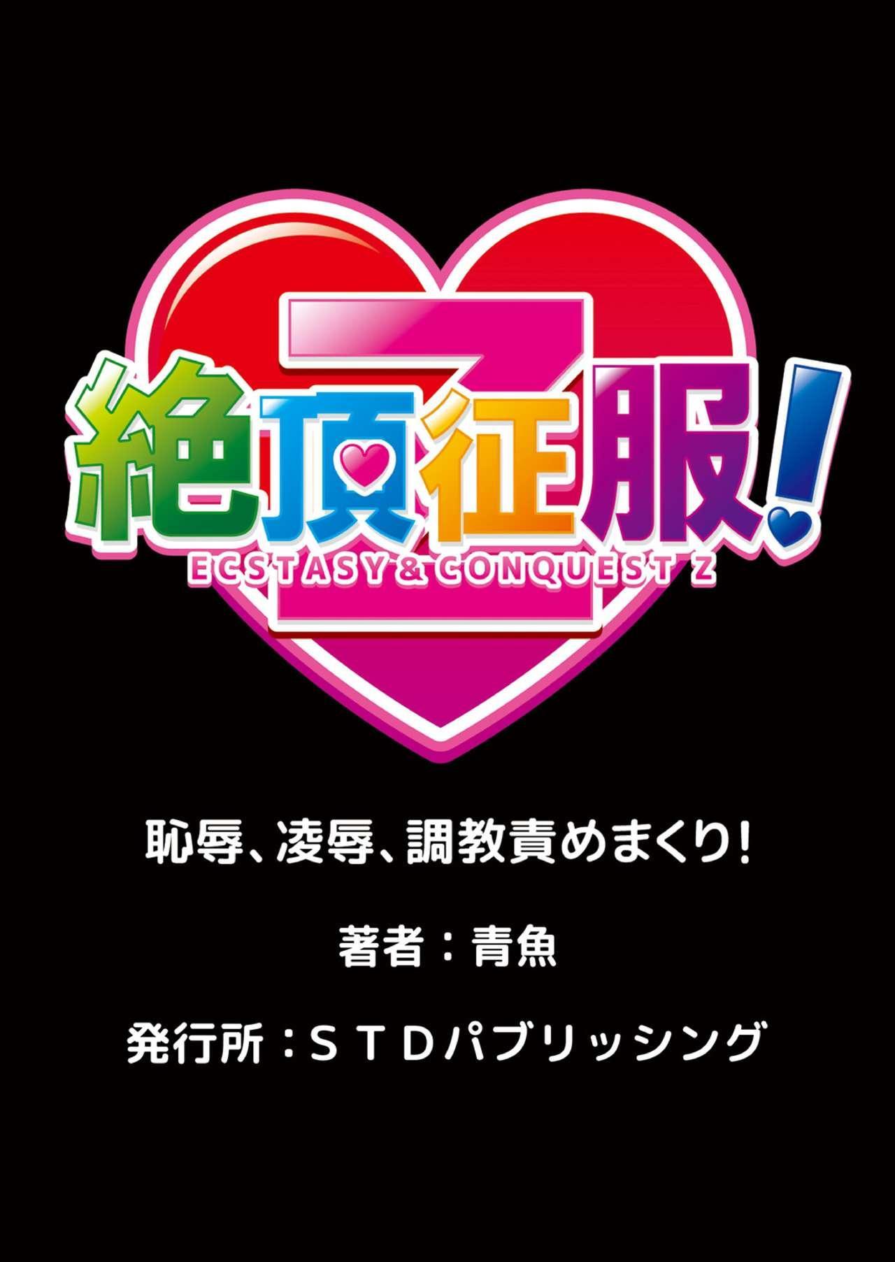 [Aozakana] Seisai Jikan ~Namaiki na JK, JD, Hitozuma ni Kyousei Nakadashi!! 1~6 [Chinese] [Den個人漢化] 150