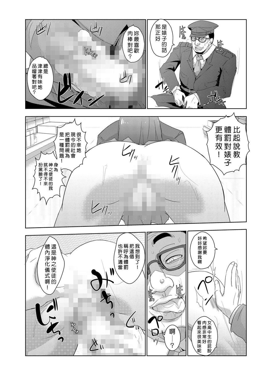 [Aozakana] Seisai Jikan ~Namaiki na JK, JD, Hitozuma ni Kyousei Nakadashi!! 1~6 [Chinese] [Den個人漢化] 16