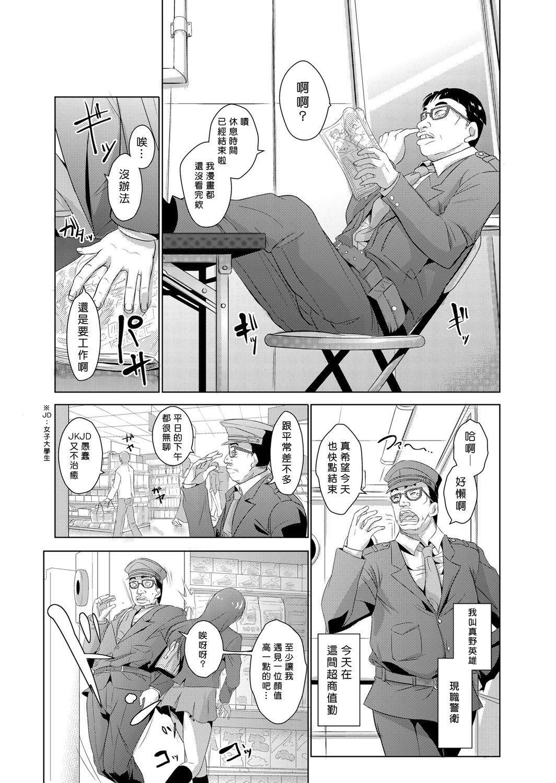 [Aozakana] Seisai Jikan ~Namaiki na JK, JD, Hitozuma ni Kyousei Nakadashi!! 1~6 [Chinese] [Den個人漢化] 1