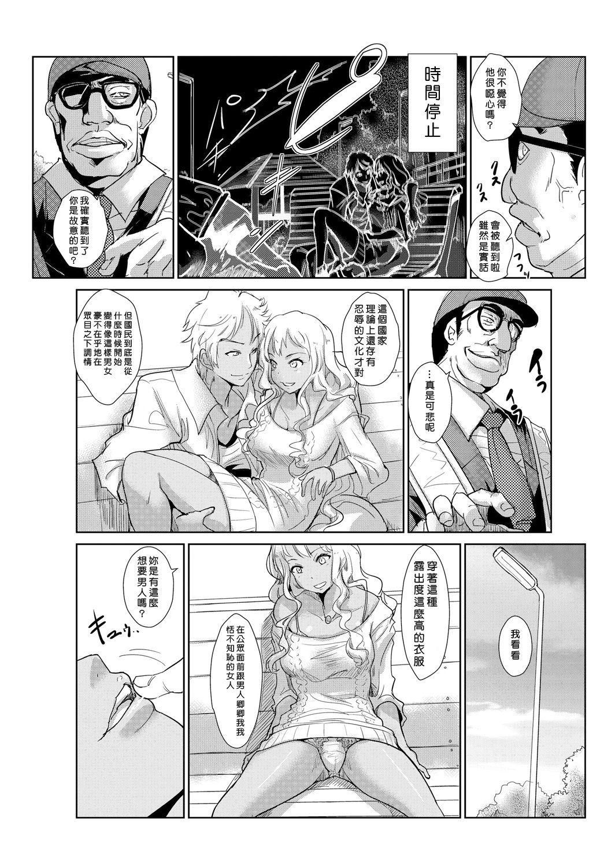 [Aozakana] Seisai Jikan ~Namaiki na JK, JD, Hitozuma ni Kyousei Nakadashi!! 1~6 [Chinese] [Den個人漢化] 27