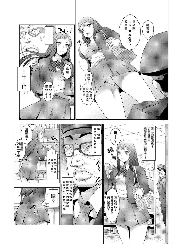 [Aozakana] Seisai Jikan ~Namaiki na JK, JD, Hitozuma ni Kyousei Nakadashi!! 1~6 [Chinese] [Den個人漢化] 2