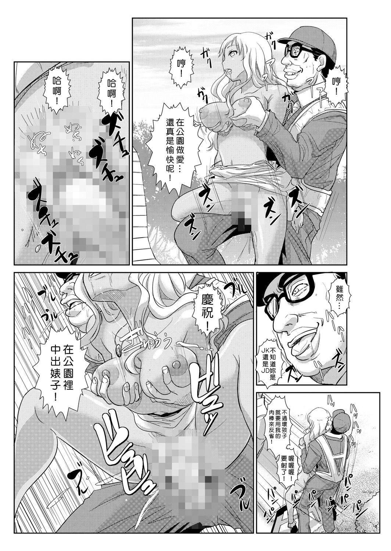 [Aozakana] Seisai Jikan ~Namaiki na JK, JD, Hitozuma ni Kyousei Nakadashi!! 1~6 [Chinese] [Den個人漢化] 33