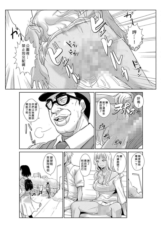 [Aozakana] Seisai Jikan ~Namaiki na JK, JD, Hitozuma ni Kyousei Nakadashi!! 1~6 [Chinese] [Den個人漢化] 35