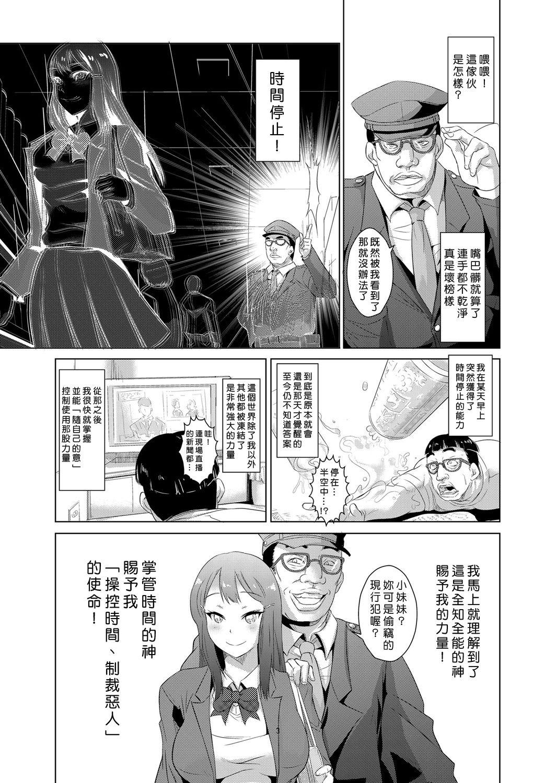 [Aozakana] Seisai Jikan ~Namaiki na JK, JD, Hitozuma ni Kyousei Nakadashi!! 1~6 [Chinese] [Den個人漢化] 3